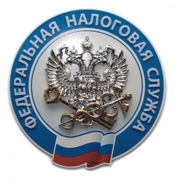 emblema_nalogovaya_sluzhba_metallizaciya_b
